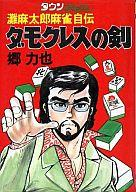 【中古】B6コミック 灘麻太郎麻雀自伝 ダモクレスの剣 / 郷力也