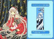 トレーディングカード・テレカ, トレーディングカード 2524!P26.5 C-7