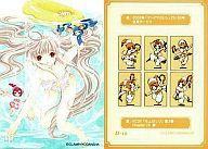 トレーディングカード・テレカ, トレーディングカード 2524!P26.5 D-16