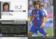 【中古】スポーツ/2011 Jリーグオフィシャルトレーディングカード 2ndシリーズ/ヴァンフォー...