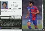 【中古】スポーツ/2011 Jリーグオフィシャルトレーディングカード 2ndシリーズ/FC東京 上里 一将