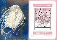 トレーディングカード・テレカ, トレーディングカード 2524!P26.5 B-1