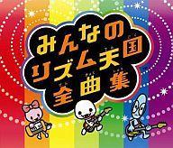 【中古】アニメ系CD みんなのリズム天国全曲集