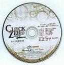 中古アニメ系CD CLOCK ZERO 〜終焉の一秒〜Portable シチュエションボイスCDなんでもない幸せな、ある日のことタイム