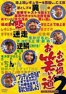【エントリーでポイント10倍!(9月26日01:59まで!)】【中古】その他DVD 「お台場お笑い道」ベストセレクション 2