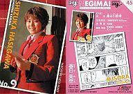 トレーディングカード・テレカ, トレーディングカード ()! 45 ()TV!