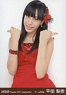 【中古】生写真(AKB48・SKE48)/アイドル/AKB48 平田梨奈/上半身、両手肩のあたりで親指外向け/劇場トレーディング生写真セット2011.September