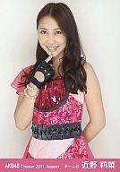 【中古】生写真(AKB48・SKE48)/アイドル/AKB48 近野莉菜/上半身、右手唇、左手腰/劇場トレーディング生写真セット2011.August