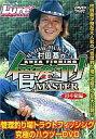 【中古】その他DVD 村田基の管釣りマスター