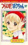 【中古】少女コミック つらいぜ!ボクちゃん(3) / 高橋亮子
