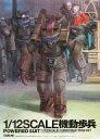 【中古】プラモデル 1/12 機動歩兵 パワードスーツ 「宇宙の戦士」 [PS-01]