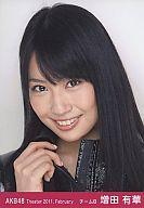 【中古】生写真(AKB48・SKE48)/アイドル/AKB48 増田有華/顔アップ(右手でてる)劇場トレーディ...