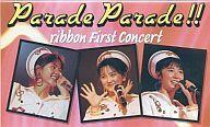 【中古】邦楽 VHS ribbon/パレード・パレード!! ribbonファースト・コンサート【P27Mar15】【...