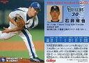 【中古】スポーツ/2006プロ野球チップス第1弾/中日/レギュラーカード 64 : 石井 裕也