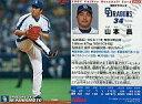 【中古】スポーツ/2007プロ野球チップス第1弾/中日/レギュラーカード 63 : 山本 昌