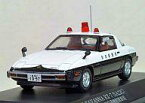 【中古】ミニカー 1/43 マツダ サバンナRX-7 (SA22C) 1979 秋田県警察交通部交通機動隊車輌 [H7437902]【タイムセール】