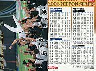 【中古】スポーツ/2007プロ野球チップス第1弾/-/日本シリーズカード N-2 : 日本シリーズ優勝胴上げシーン