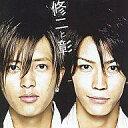 カラオケで歌いやすい曲「修二と彰」の「青春アミーゴ」を収録したCDのジャケット写真。