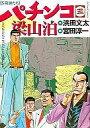 【中古】B6コミック 未完)パチンコ梁山泊 1〜3巻セット / 宮田淳...