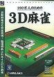【中古】Windows2000/XP/Vista CDソフト 100万人のための3D麻雀