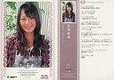 【中古】コレクションカード(女性)/BBM2010REAL VENUS 66 : 美濃越舞