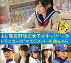 【中古】パンフレット(邦画) パンフ)もし高校野球の女子マネージャーがドラッカーの「マネジメント」を読んだら【タイムセール】
