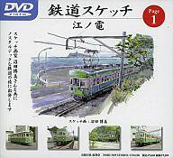 【中古】その他DVD 鉄道・1)鉄道スケッチ 江ノ電 (東芝イーエムアイ)【10P21Feb12】【画】
