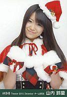 【中古】生写真(AKB48・SKE48)/アイドル/AKB48 山内鈴蘭/バストアップ/両手グー/劇場トレーディング生写真セット2010December