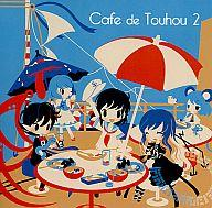 CD, その他 CD Cafe de Touhou 2 DDBY