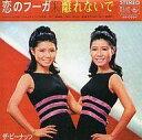 1966年の年間カラオケ人気曲ランキング第3位 ザ・ピーナッツの「恋のフーガ」を収録したCDのジャケット写真。