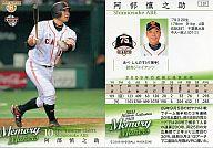 【中古】スポーツ/レギュラー/BBM ヒストリックコレクション2010メモリーメーカーズきらめき...