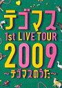 【エントリーでポイント最大19倍!(5月16日01:59まで!)】【中古】邦楽DVD デゴマス / 1st LIVE TOUR 2009〜テゴマスのうた〜[限定版]
