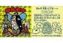 【中古】ビックリマンシール/角プリズム(黄)/ヘッド/悪魔VS天使 第15弾 - [角プリズム(黄)] : 黎元老守