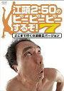 【送料無料】【smtb-u】【中古】その他DVD 江頭2:50のピーピーピーするぞ!7 どこまで行くの逆...