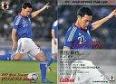 【中古】スポーツ/サッカー日本代表チームチップス 2011年版 GS-5 : 吉田 麻也