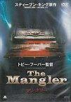 【中古】洋画DVD マングラー('95米) ((株)エスピーオ)