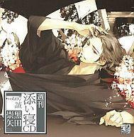 【中古】アニメ系CD 週刊添い寝CD vol.7 誠(CV:黒田崇矢) 初回生産版【05P19Jun15】【画】