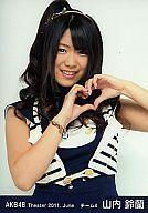 【中古】生写真(AKB48・SKE48)/アイドル/AKB48 山内鈴蘭/バストアップ/両手でハート/劇場トレーディング生写真セット2011.June