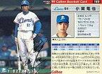 【中古】スポーツ/1999プロ野球チップス ラッキーカード特典/西武/ゴールドサインカード 189 : 小関 竜也(箔押しサイン入)