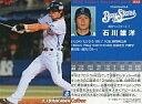 【中古】スポーツ/2010プロ野球チップス第1弾/横浜/レギュラーカード 043 : 石川 雄洋
