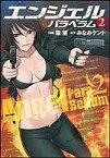 【中古】B6コミック ANGEL PARA BELLUM /エンジェルパラベラム(2) / 環望