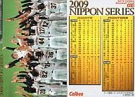 【中古】スポーツ/2010プロ野球チップス第1弾/巨人/日本シリーズカード NS-2 : 日本シリーズ優勝胴上げ
