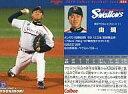 【中古】スポーツ/2010プロ野球チップス第1弾/ヤクルト/レギュラーカード 022 : 由規の商品画像