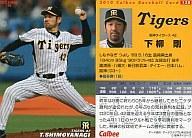 【中古】【10P3Feb12】スポーツ/2010プロ野球チップス第2弾/阪神/レギュラーカード 128 : 下...