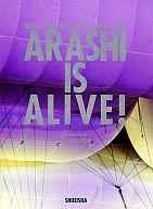 【中古】男性写真集 嵐5大ドームツアー写真集 ARASHI IS ALIVE!【P25Apr15】【画】【中古】afb