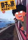 【中古】B6コミック 鉄子の旅(5) / 菊池直恵 【10P06May15】【画】