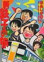 【中古】B6コミック 新・鉄子の旅(1) / ほあしかのこ【P19May15】【画】