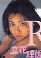 【中古】女性アイドル写真集 立花理佐 R【P25Apr15】【画】【中古】afb