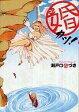 【中古】その他コミック 婚カツ! / 瀬戸口みづき