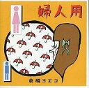 【中古】邦楽CD 倉橋ヨエコ / 婦人用【エントリーでポイント10倍!(3月11日01:59まで!)】